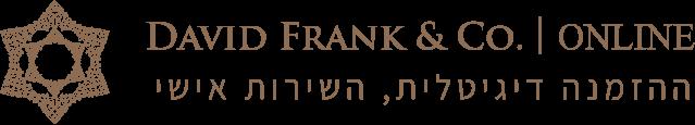 """עו""""ד דוד פרנק – הזמנת שירותים משפטיים אונליין"""
